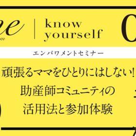 mewe エンパワメントセミナーのお知ら(9月1日)